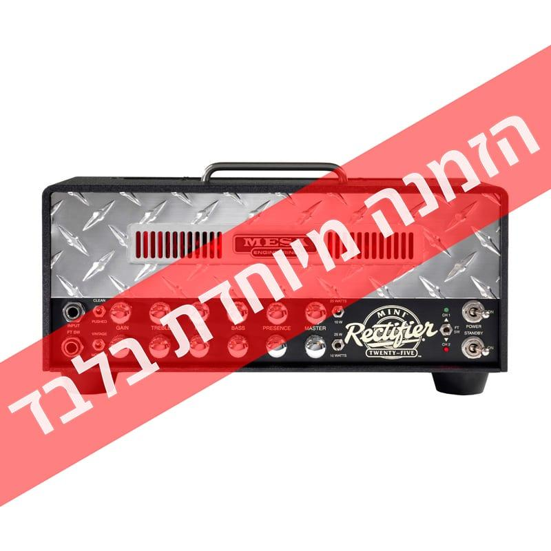 product m e mesa mini rectifier front order