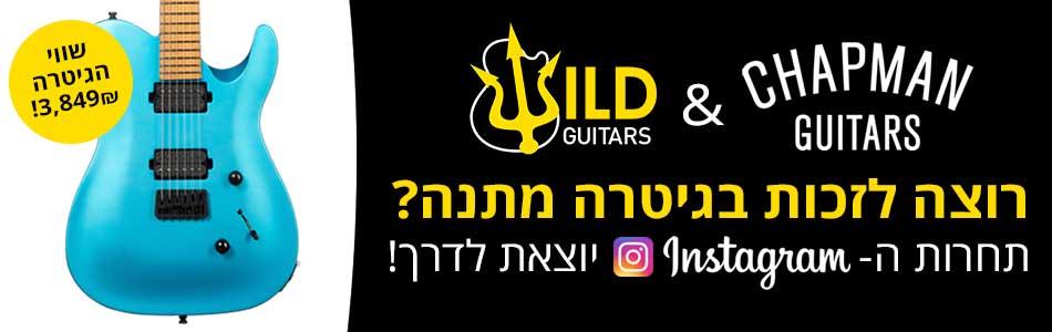 באנר תחרות גיטרות צ'אפמן יוני 2021