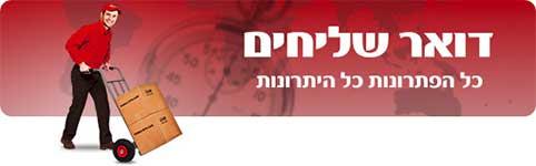 לוגו דואר שליחים