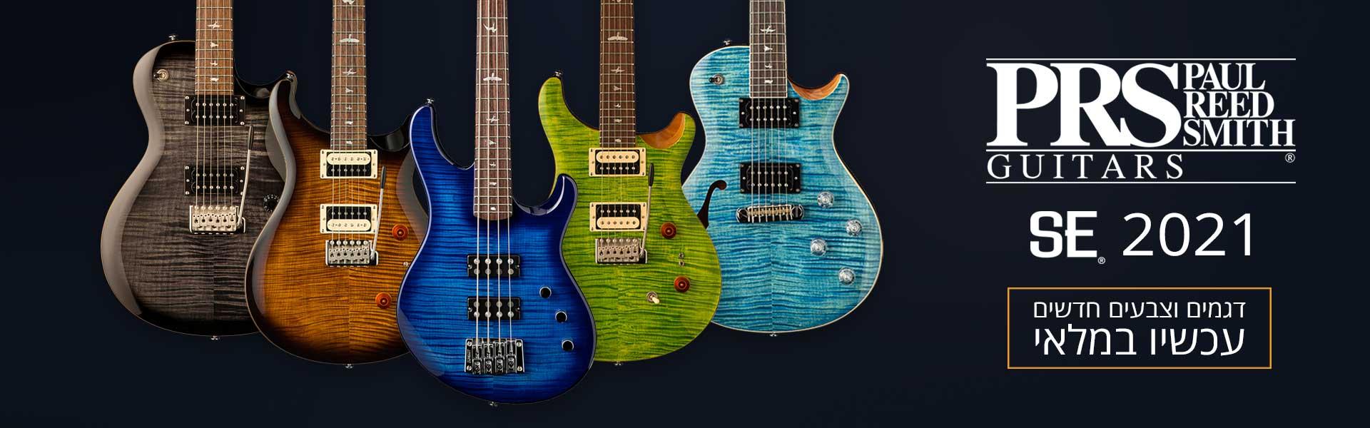 באנר משלוח גיטרות PRS SE אוגוסט 2021