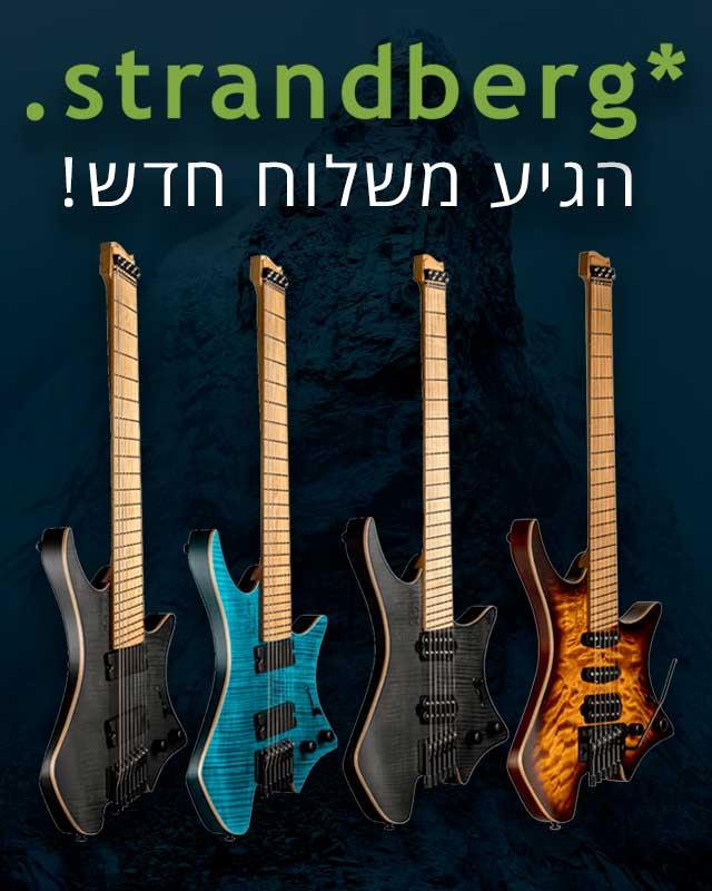 באנר משלוח גיטרות Strandberg אוגוסט 2021